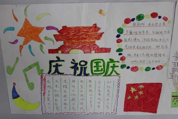 """我校举办""""庆国庆""""手抄报,绘画作品展[山东临沂天使特"""