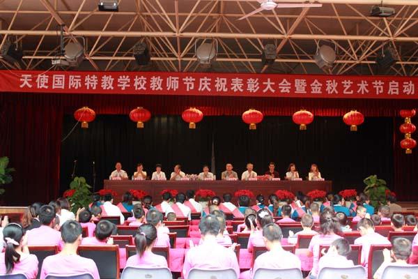 教师节表彰大会�z*_我校举行教师节庆祝表彰大会暨金秋艺术节启动仪式