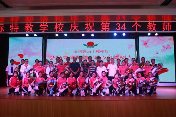 弘扬高尚师德,潜心立德树人—天使国际特教学校庆祝第34个教师节