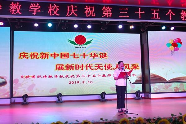 庆祝新中国七十华诞,展新时代天使人风采——我校举行庆祝第三十五个教师节文艺演出活动