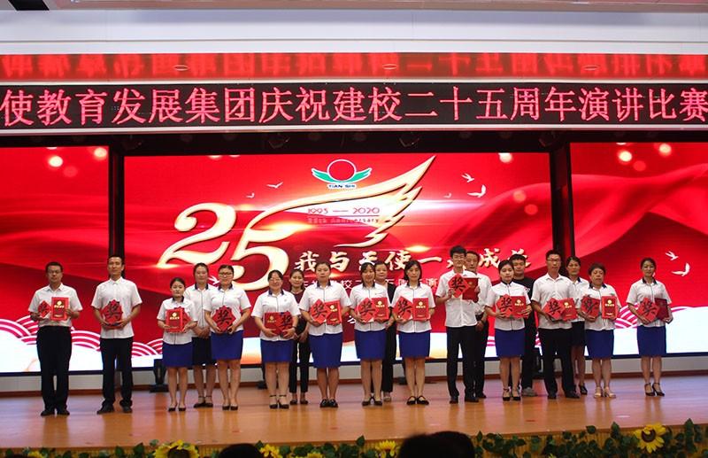 我与天使一起成长——天使国际特教学校庆祝建校二十五周年演讲比赛隆重举办