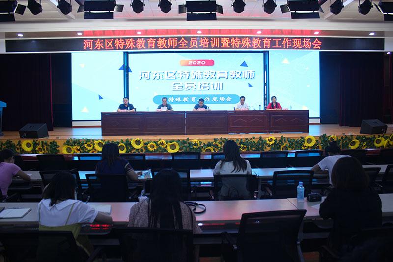 河东区特殊教育教师全员培训暨特殊教育工作现场会在天使学校举办